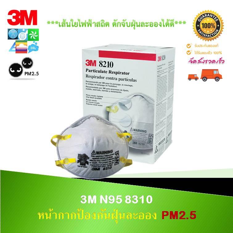 (ชิ้นละ) 3M N95 8210 หน้ากากป้องกันฝุ่นละออง PM2.5 ดักจับฝุ่นละอองที่มีขนาดเล็กกว่า0.3ไมครอน ขอบอลูมิเนียม