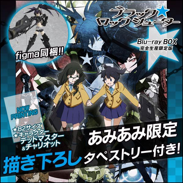 Black Rock Shooter Complete Blu-ray Box Set(Limited Edition) w/ figma insane black rock shooter