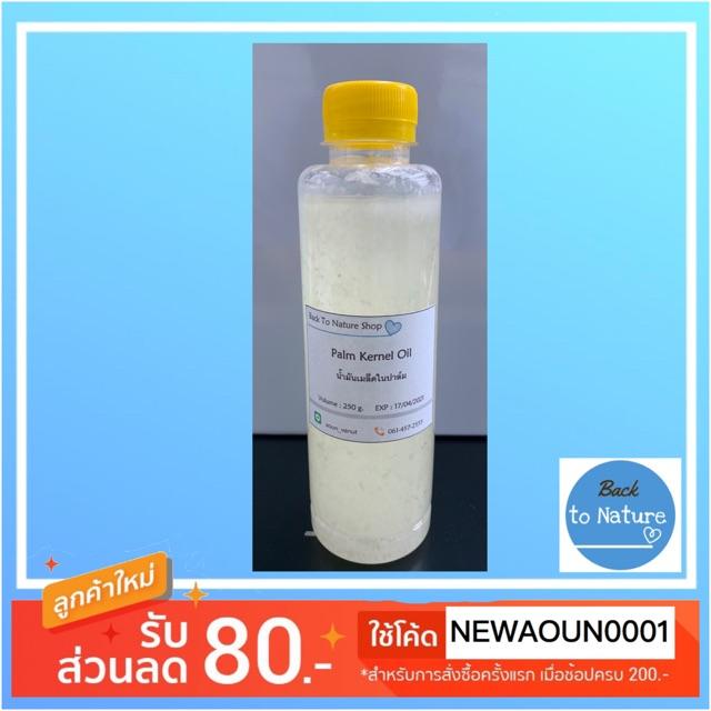 น้ำมันเมล็ดในปาล์ม palm kernel oil 250g