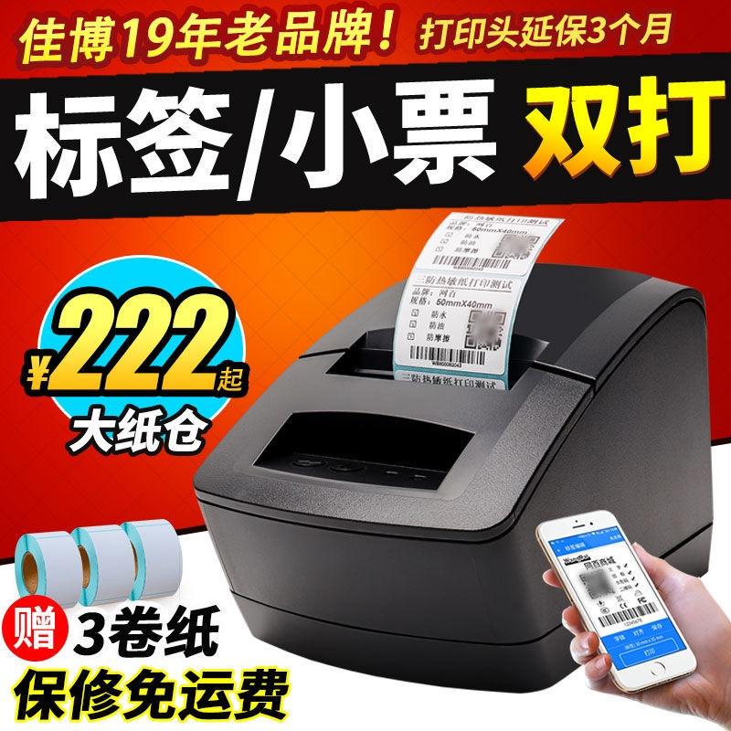apple pencil✠Jiabo GP2120TU เครื่องพิมพ์ฉลาก Thermal Self-adhesive QR Code Sticker Clothing Milk Tea Barcode Printer
