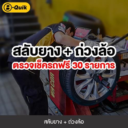 [E-Service] B-Quik สลับยาง-ถ่วงล้อ+เช็ครถ 30 รายการ