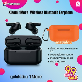 Review Xiaomi Omthing AirFree Wireless Stereo Bluetooth Earphone Headset หูฟังไร้สาย True Wireless