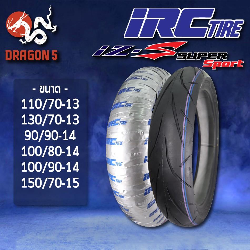IRC ยางนอก รุ่น IZ-S S99 (ไม่ต้องใช้ยางใน) TL ยางนอกมอเตอร์ไซค์(110/70-13, 130/70-13, 90/90-14, 100/80-14, 100/90-14)