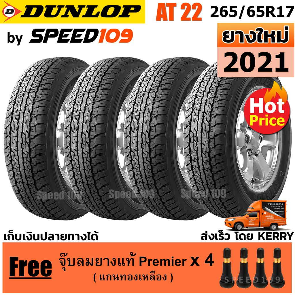 DUNLOP ยางรถยนต์ 265/65R17 รุ่น Grandtrek AT22 - 4 เส้น (ปี 2021)