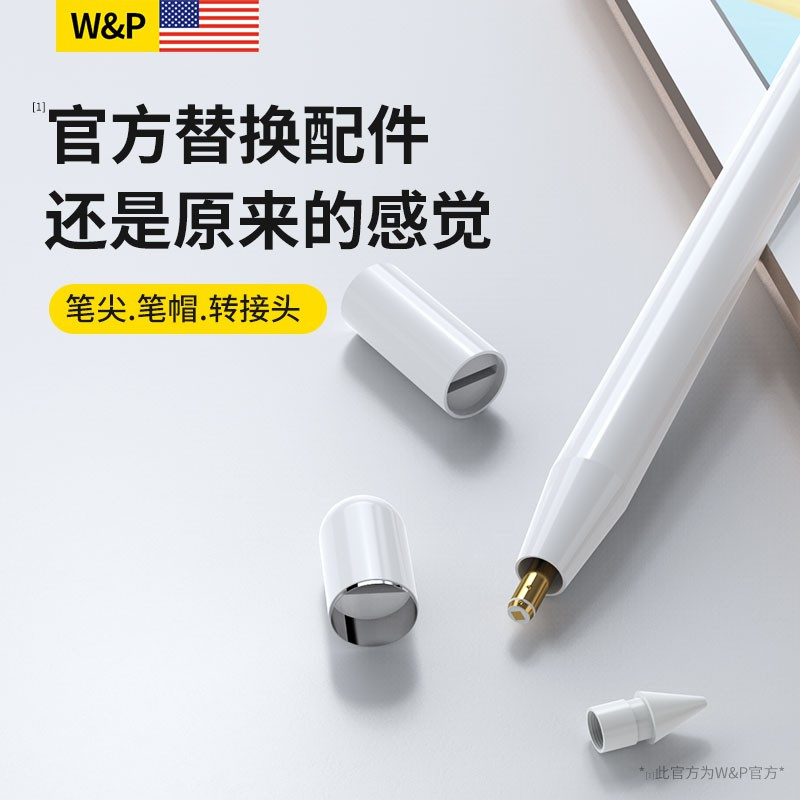 ❤พร้อมส่ง❤∈❖[US W&P] Apple pencil tip pen cap ipadpencil nib charging adapter cover 1st generation replacement origina1