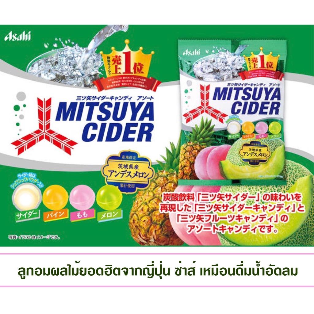 (Pre Order) Asahi Mitsuya Cider   ลูกอมรสผลไม้โซดา