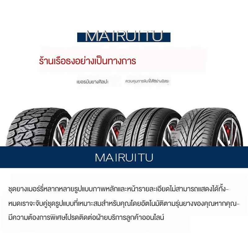 (MAIRUITU)ยางรถยนต์195/205/215/50/55/60/65/70r14r15r16r17