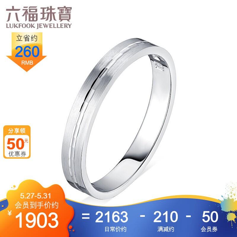 Fu เครื่องประดับ t950แหวนทองคำขาวรักแท้นิรันดร์แหวนแต่งงานคู่ปิด การกำหนดราคา F63TBR0007