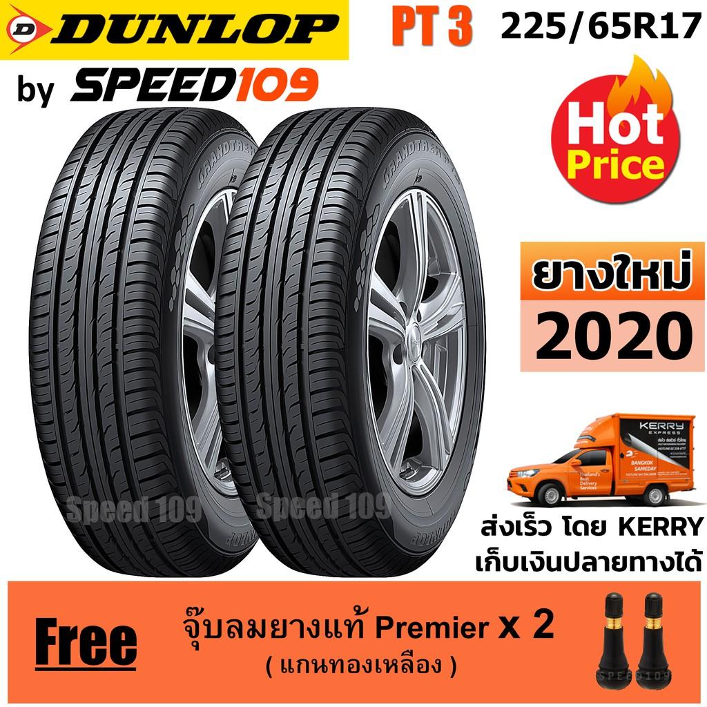 DUNLOP ยางรถยนต์ ขอบ 17 ขนาด 225/65R17 รุ่น Grandtrek PT3 - 2 เส้น (ปี 2020)
