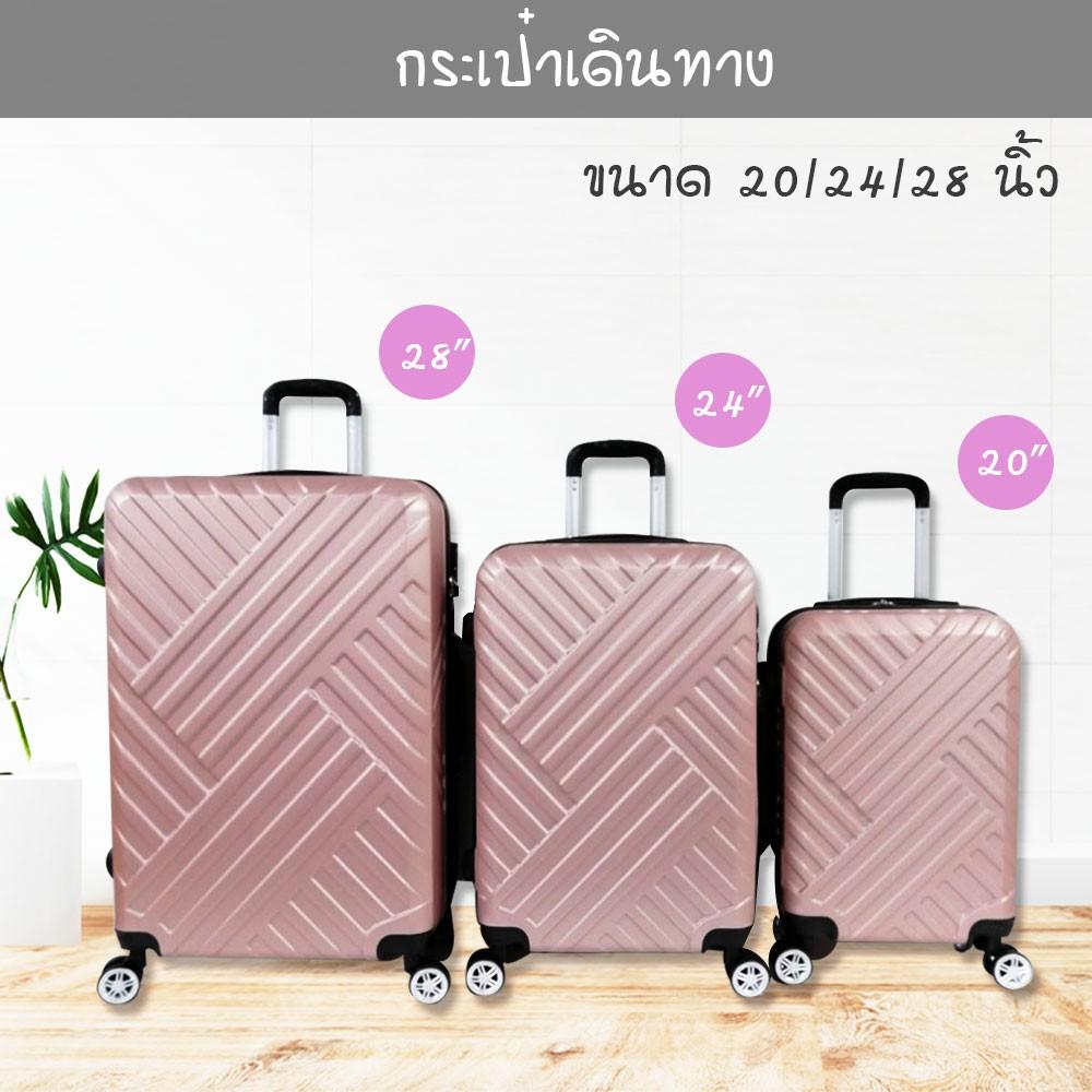 กระเป๋าเดินทาง กระเป๋าเดินทางล้อลาก มีขนาด 20 นิ้ว 24 นิ้ว 28 นิ้ว แข็งแรง ทนทาน ล้อลื่น