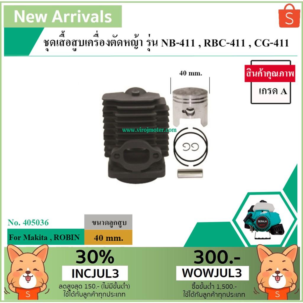 ชุดเสื้อสูบเครื่องตัดหญ้า สำหรับ  Makita , ROBIN , เครื่องจีน รุ่น NB-411 ,RBC-411 ,CG-411 ,411*สินค้าเกรด A * #405036