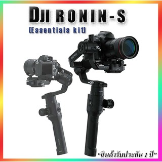 DJI RONIN-S Essentials 3-Axis Gimbal ไม้กันสั่น กล้องMirrorless, DSLR Camera (สินค้ารับประกัน