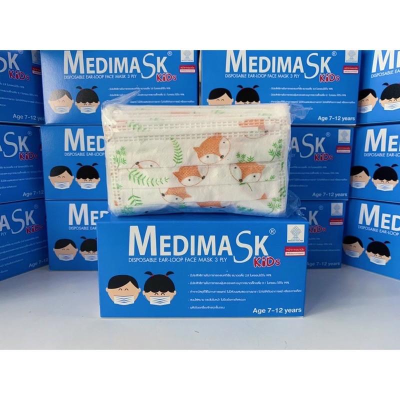 Medimask ผ้าปิดจมูกเด็ก 3ชั้น แบรนด์ไทย