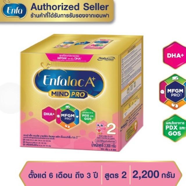 ☞◆《นมผง》ENFALAC นมผงเอนฟาแล็คA+  สูตร 2 สำหรับทารกเด็กแรกเกิดถึง1ปี ขนาด 2,200กรัม(1กล่อง)