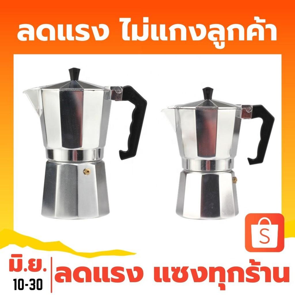 หม้อต้มกาแฟสด moka pot 1-3 cup เครื่องทำกาแฟสด เครื่องทำกาแฟพกพา coffee maker