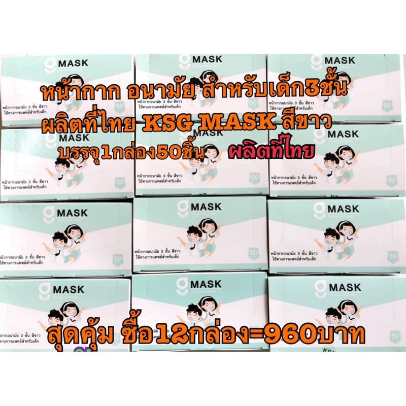 หน้ากาก อนามัย( เด็ก )G LUCKY MASK ทางการแพทย์ 3 ชั้น (ปั้ม KSG.MASK)สีขาว ผลิตไทย(50ชิ้น/กล่อง)ซื้อ12กล่อง=960บาท