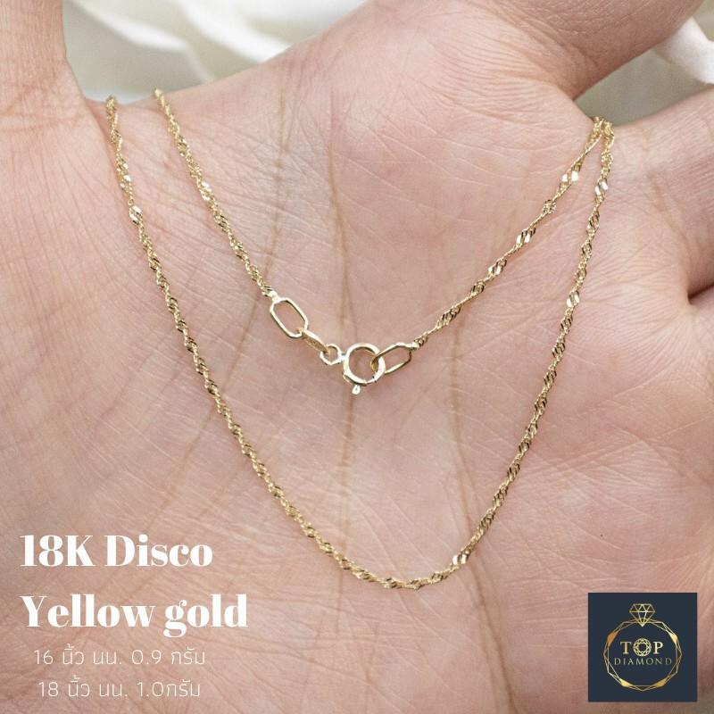 สร้อยคอทองคำแท้ อิตาลี 18K ลาย Disco สีทอง  ลายสวย  มีใบรับประกัน ฟรีกล่องของขวัญสุดหรู🎁 Top diamond Topdiamomd