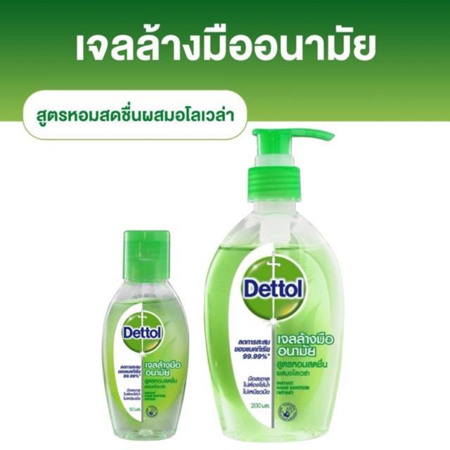 🟢[พร้อมส่ง!!]🟢DETTOL® เดทตอล เจลล้างมืออนามัย สูตรหอมสดชื่น 50ML.