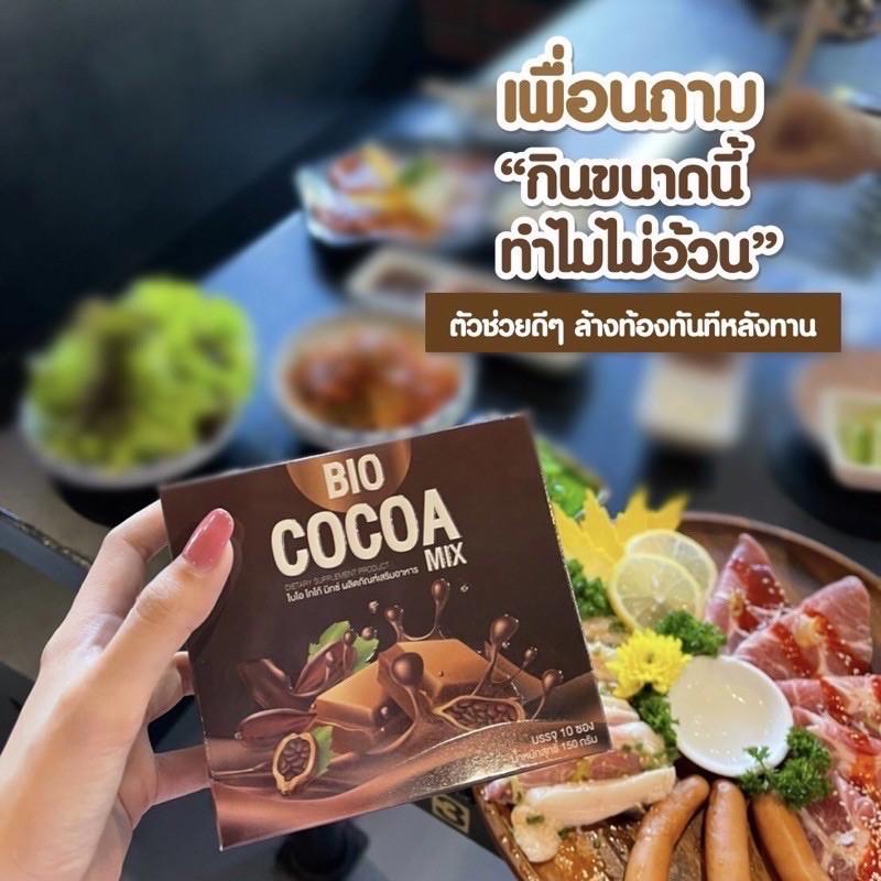 Bio cocoa อร่อยเข้มข้น 💥ซื้อ 2 แถม แก้วฟรี 1ใบ💥