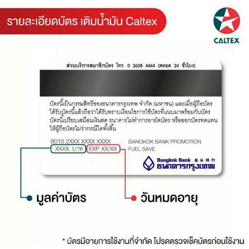 บัตรเติมน้ำมัน CALTEX