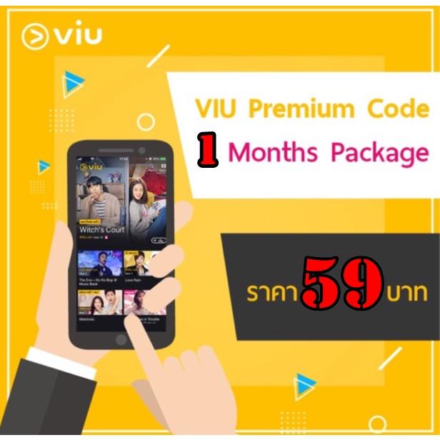 VIU Premium Code 1 เดือน (30 วัน) [ECoupon] **!!อ่านรายละเอียดก่อนซื้อ!!**