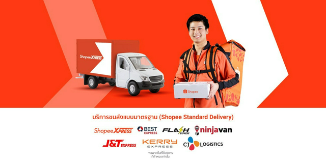 Shopee Standard Delivery [ShopeePay] คูปองส่วนลด ฿10