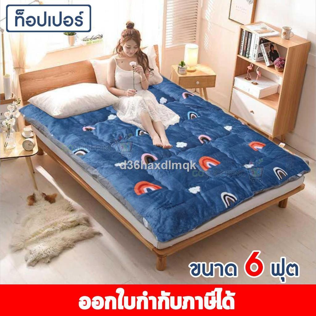 ราคาต่ำสุด▪❂◎Topper ท็อปเปอร์ เบาะรองนอน ปูที่นอนให่นุ่ม ฟูกที่นอน ขนาด 5 ฟุต 6 หนา 2 นิ้ว 3 แบบขน แบบเรียบ