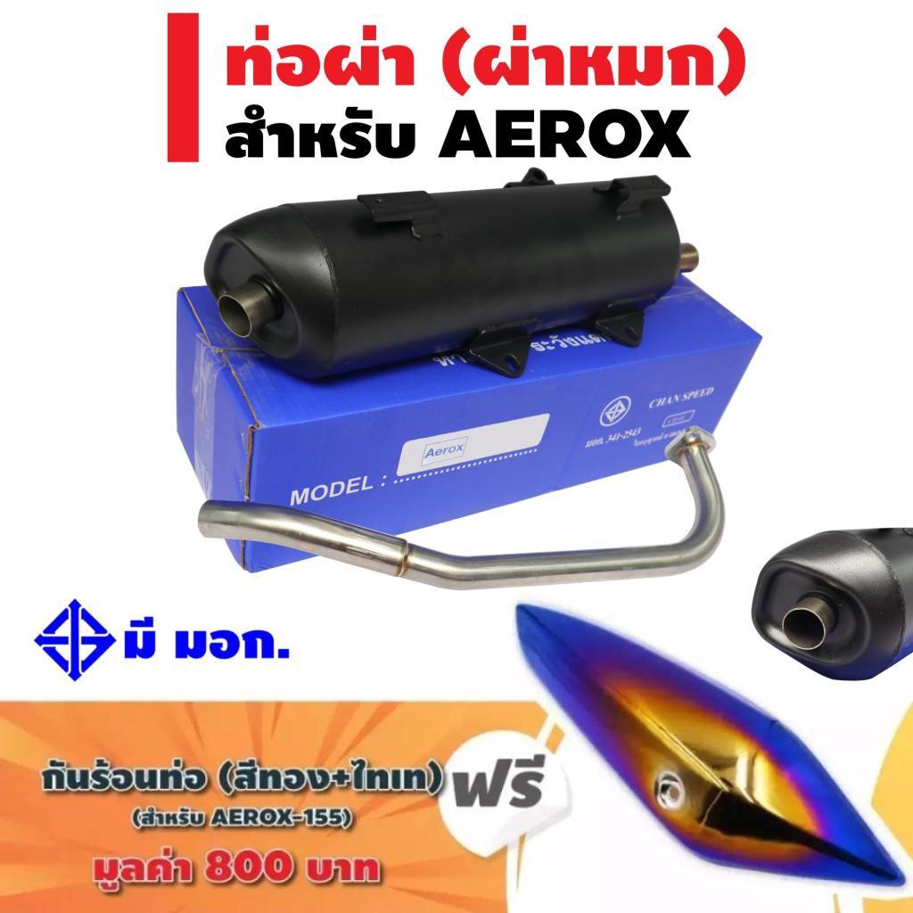 (ชุดแถมกันร้อน) CHAN SPEED ท่อผ่า (มี มอก.) สำหรับ AEROX ตรงรุ่น ***(ผ่าหมก)*** + ฟรี กันร้อนท่อ (ครอบท่อ) สำหรับ AEROX-