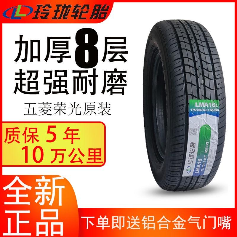 ▬☂❇>ยาง Linglong 165 175 185 195 205 215/55 60 65 70 75R14R15R16R17LT