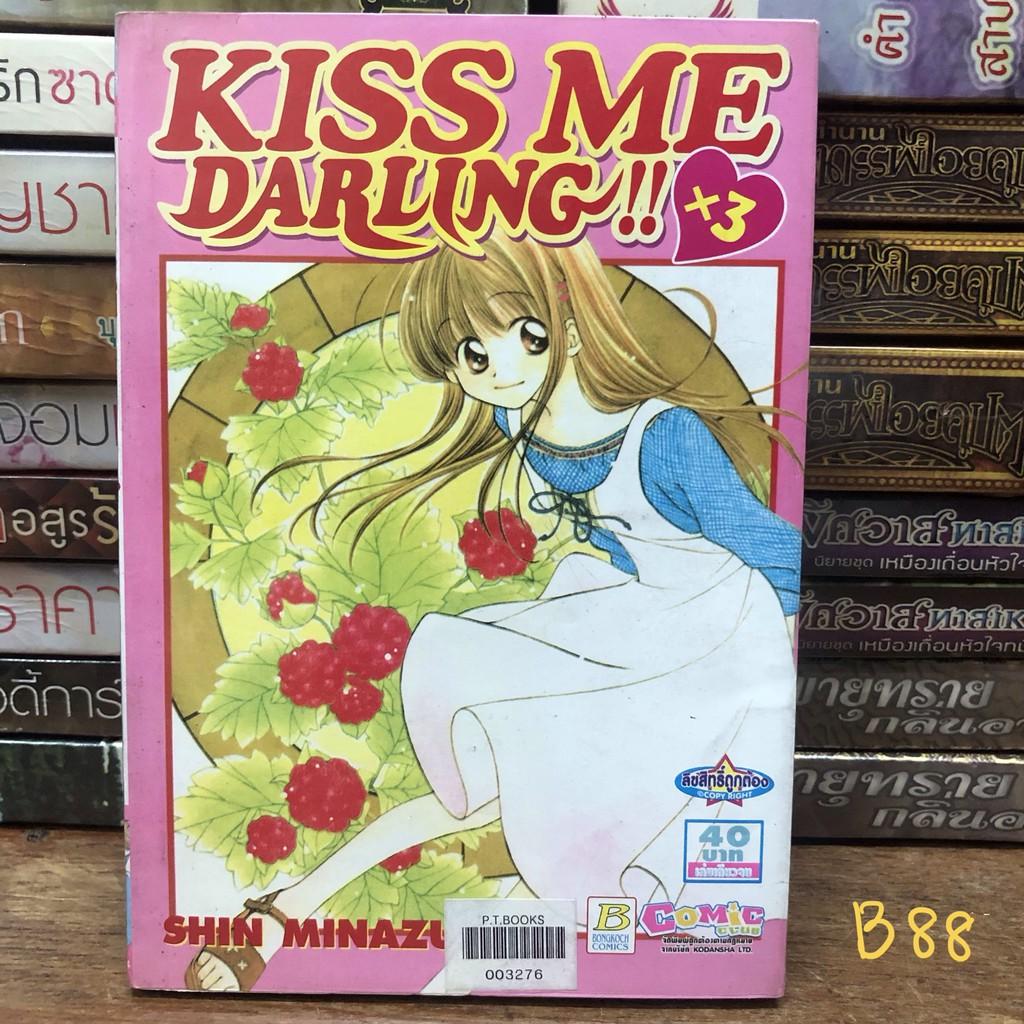 การ์ตูนบงกช B88 Kiss me x3 (เล่มเดียวจบ) , (สภาพเช่า)