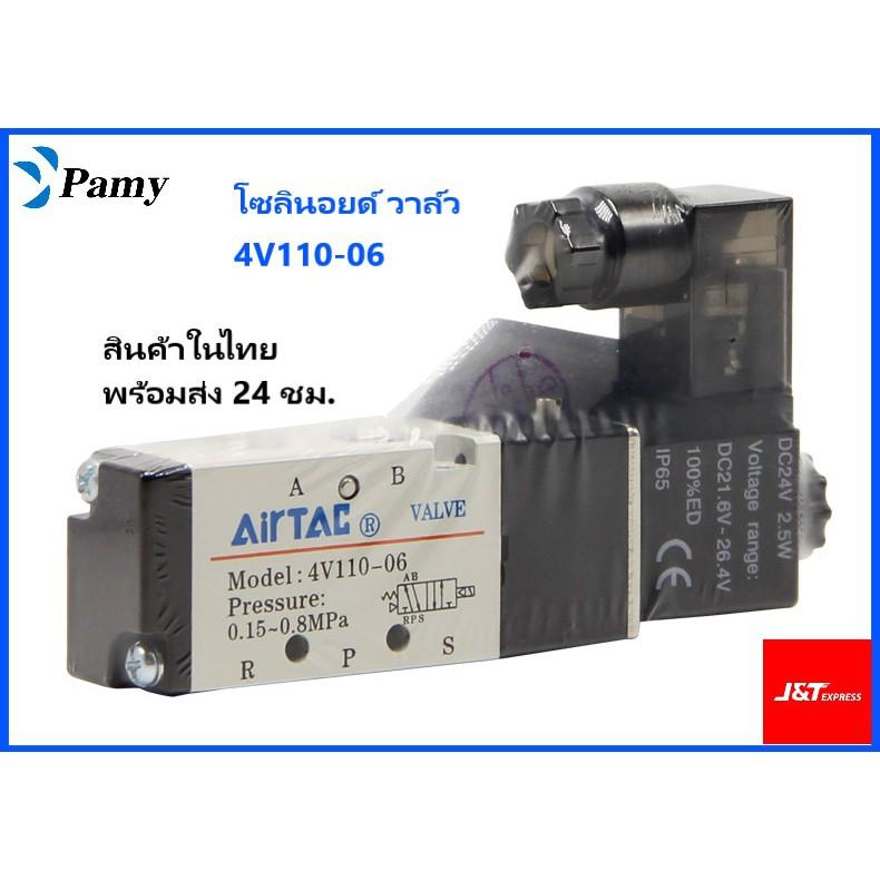 โซลินอยด์ วาล์ว  Airtac Solenoid รุ่น Valve 4V110-06   AC 220v Dc 24v