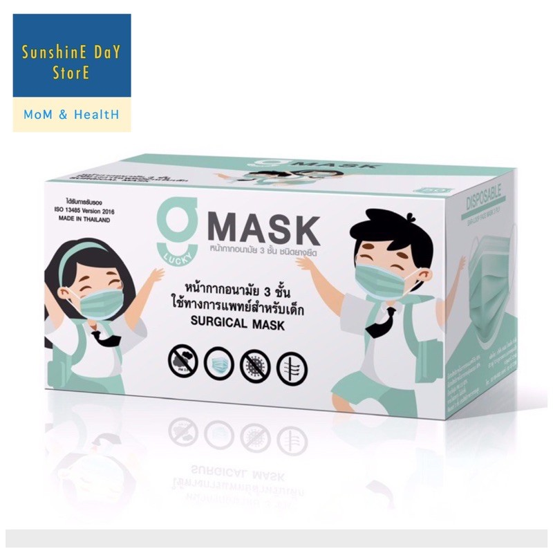 😷 หน้ากากอนามัยสำหรับเด็ก G Lucky Mask 😷 สำหรับเด็กอายุ 5-10 ปี สีขาว เกรดใช้ทางการแพทย์ 3ชั้น กล่องละ 50ชิ้น