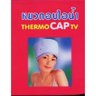 [จัดส่งฟรี]หมวกอบไอน้ำThermoCAPTv
