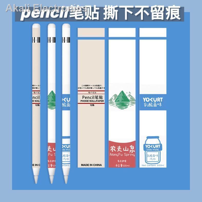 🚀พร้อมส่ง🗼❐สติกเกอร์ Applepencil รุ่นที่ 1 และ 2 ipad เหมาะสำหรับปากกาสไตลัสของ Apple ฟิล์มป้องกันรอยขีดข่วนหญิงน่ารัก1