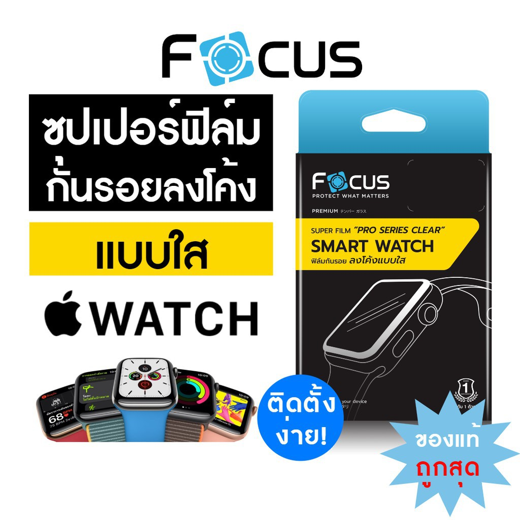 applewatch Focus ซุปเปอร์ฟิล์มใส Apple Watch เต็มจอลงโค้ง สำหรับ Series1/2/3/4/5 ใหม่! Series 6, SE ครบทุกขนาด 38/40/42/
