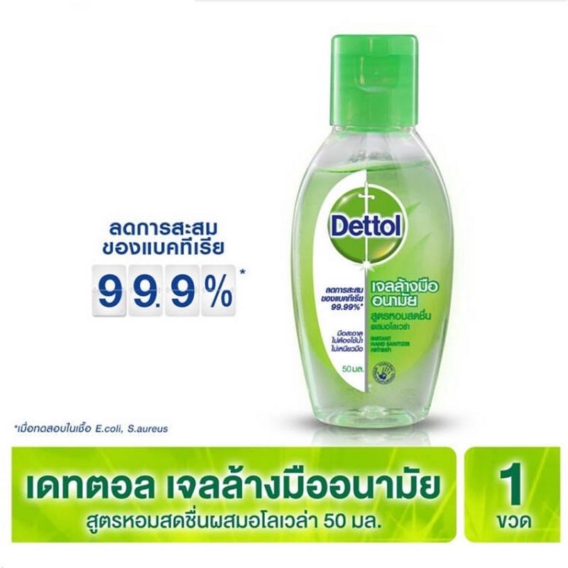 Dettol เดทตอล เจลล้างมืออนามัย สูตรหอมสดชื่นผสมอโลเวล่า 50 มล.