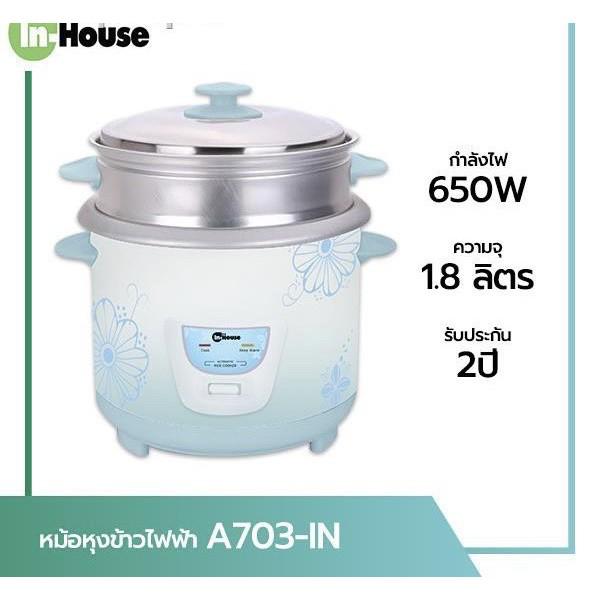 ยายาสามัญประจำบ้าน✢In House หม้อหุงข้าว 1.8 ลิตร รุ่น A703T พร้อมซึงนึ่งอาหาร ตัวหม้อเคลือบ