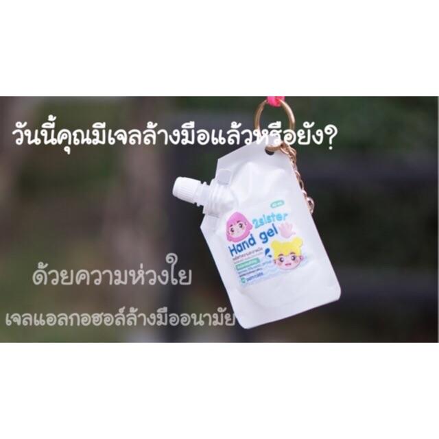 💯เจลล้างมือ แอลกอฮอล์ 70% v/v ขนาด50ml  ✔️สูตรอ่อนโยน ✔️ใช้ได้ทั้งเด็กและผู้ใหญ่