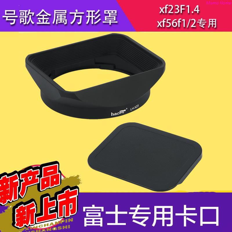 [MH]Fuji LH-XF23 hood XF 23mm f1.4 R lens XF 56mm F1.2 square
