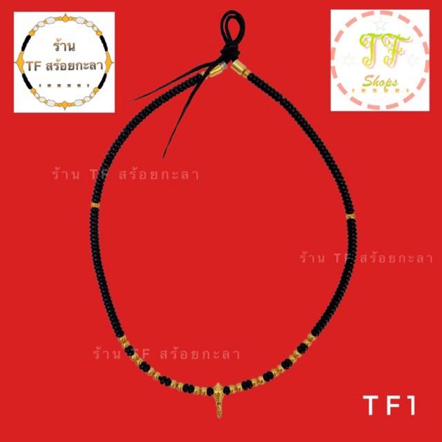 TF1 สร้อยกะลาแต่งเม็ดทองเลเซอร์100% ราคาถูก