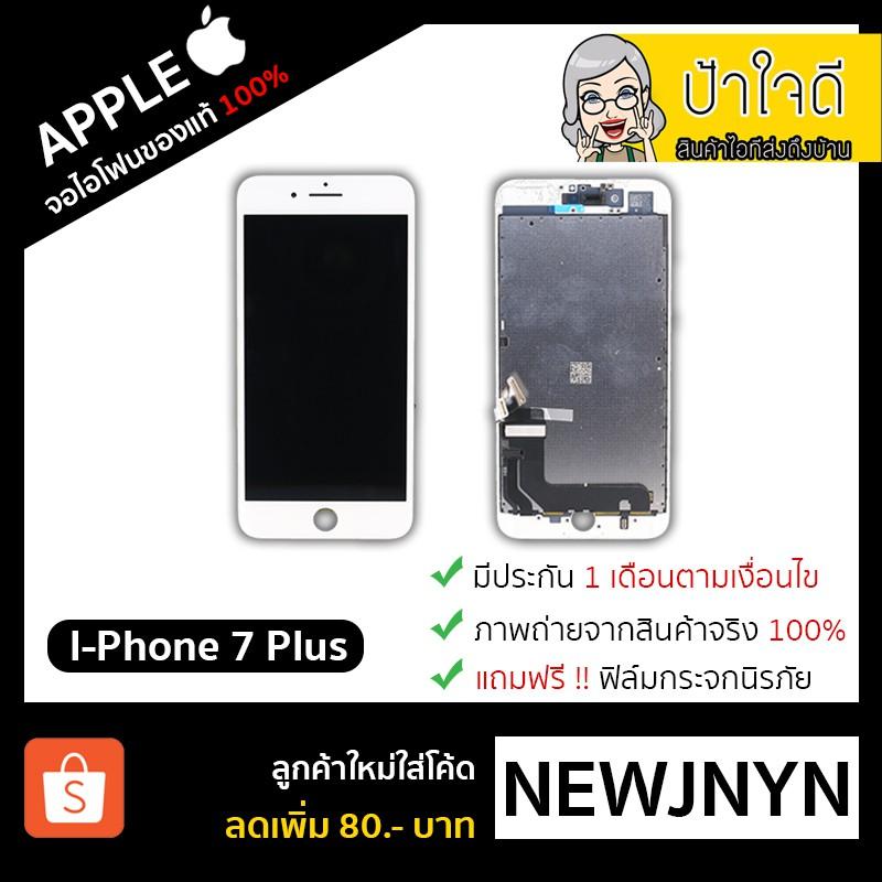 จอแท้ iphone7 Plus จอทัสกรีนของแท้100% Apple iPhone 7Plus
