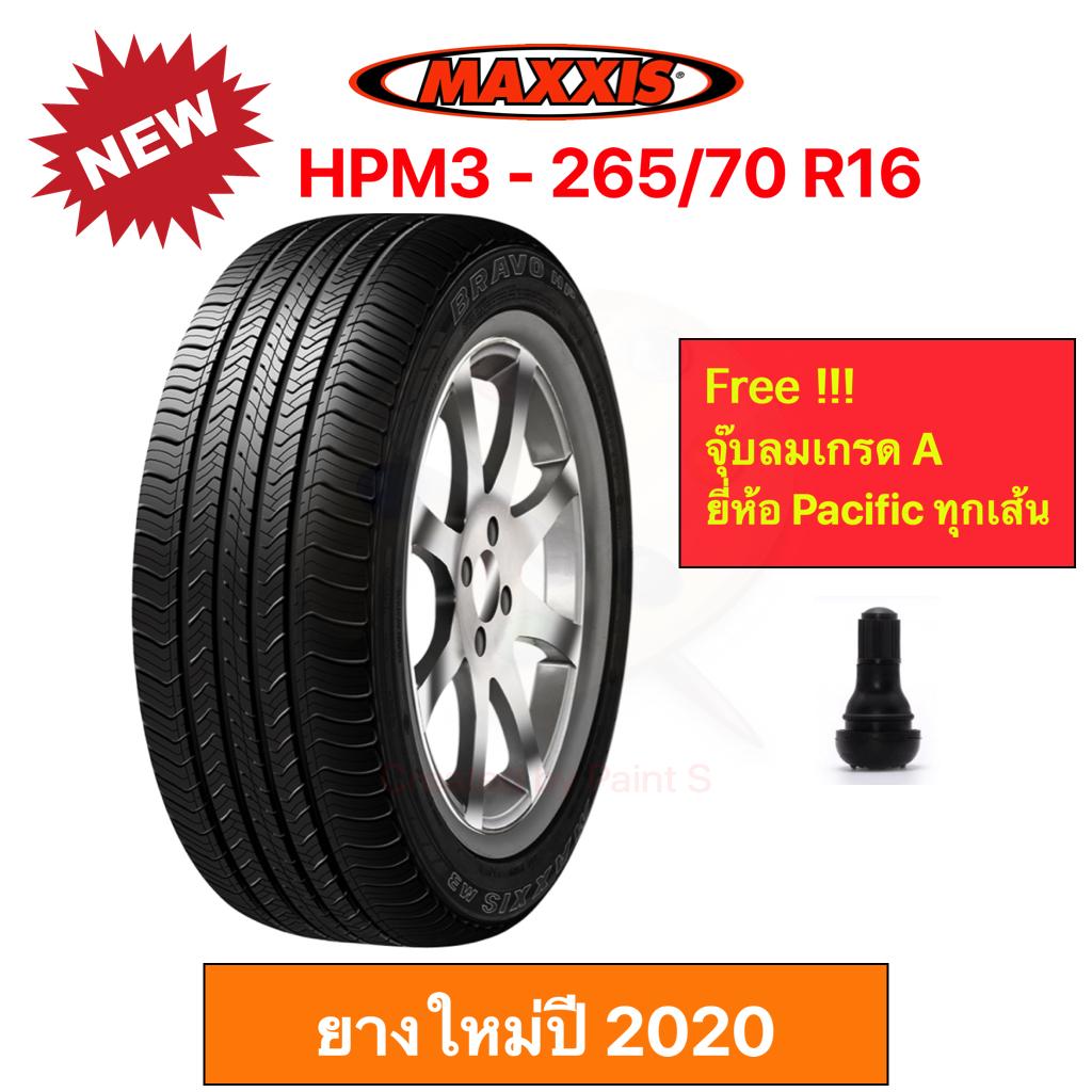 Maxxis 265/70 R16 HPM3 Bravo / all season แม็กซีส ยางปี 2020 เข้าโค้งแน่น นุ่มเงียบ รีดน้ำเยี่ยม ราคาพิเศษ