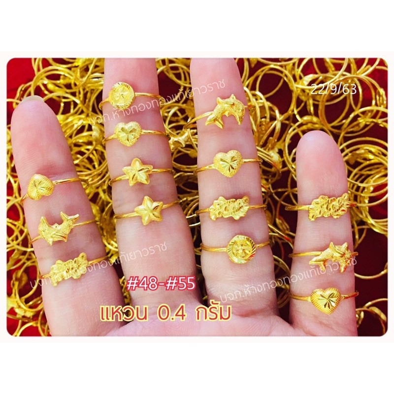 แหวน0.4กรัม ทองแท้96.5 มีใบรับประกัน