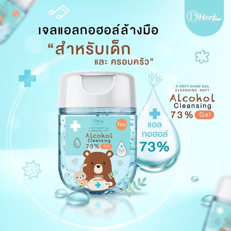 D-Herb A soft Cleanibg แบบ เจลล้างมือสำหรับเด็ก เจลแอลกอฮอล์ล้างมือ เจลล้างมือ ขนาด 30ml