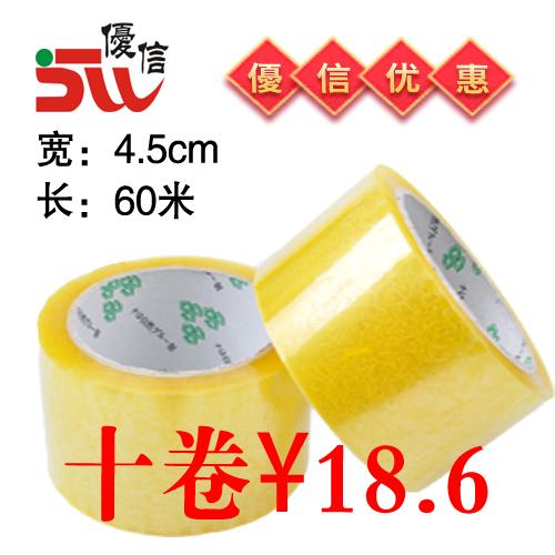 №Transparent adhesive tape Seal box Rubber paper Wholesale
