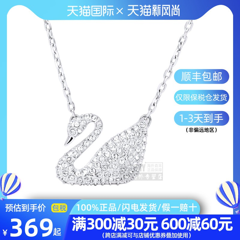 ☈Swarovski/Swarovski หงส์ขาว เงิน ผู้หญิง swan clavicle สร้อยคอคริสตัล 5007735