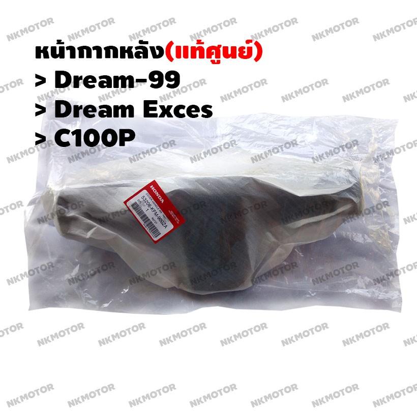 หน้ากากหลัง (แท้ศูนย์) DREAM EXCES DREAM-99 C100P