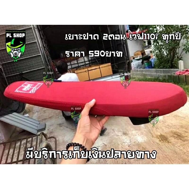 เบาะปาด ทรงเซง เวฟ110i 2012-2021 ส่งฟรี