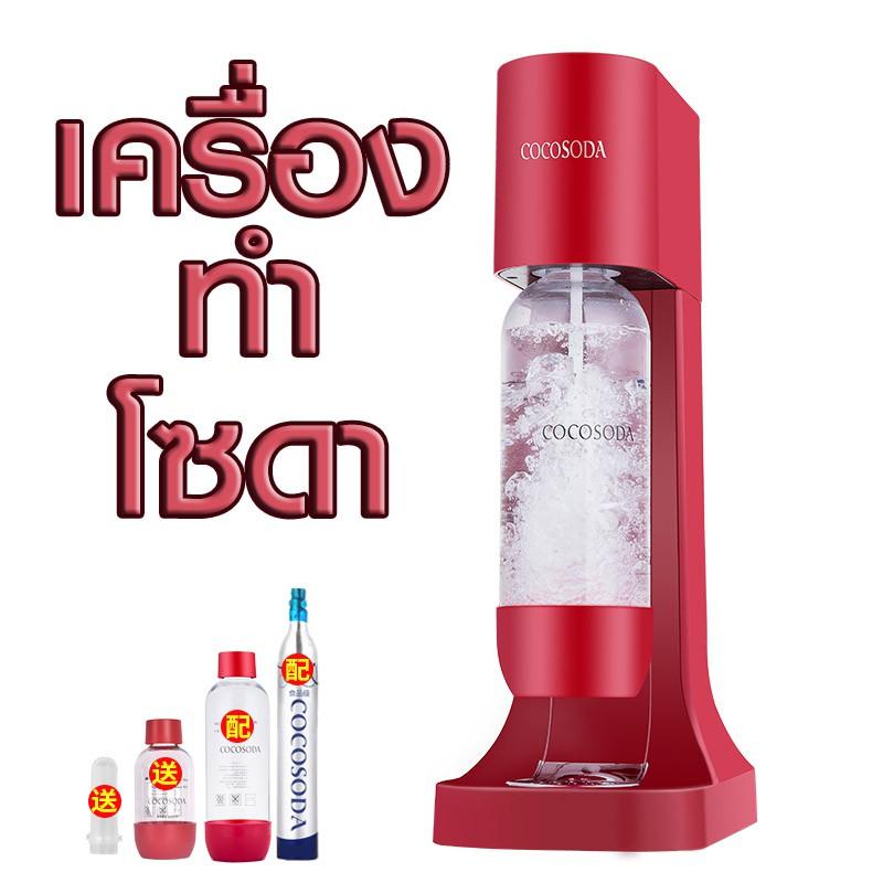 เครื่องทำโซดา Soda Maker เครื่องทำค็อกเทล ถังแก๊ส CO2(0.6L) เครื่องทำฟอง เครื่องอัดลม