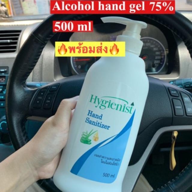 🔰🔰💥พร้อมส่ง แอลกอฮอล์ เจลล้างมือ Hygienist alcohol 75% 500 ml